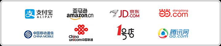 支付宝,亚马逊,京东,当当,中国联通,中国移动通信,腾讯网